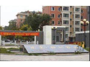 长春东皇家园