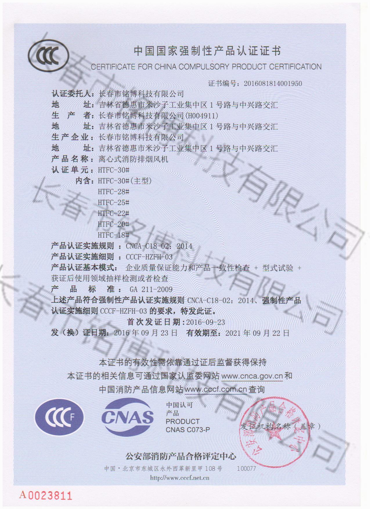 中国国家强制性证书3C认证