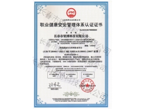 铭博职业健康安全管理体系认证证书