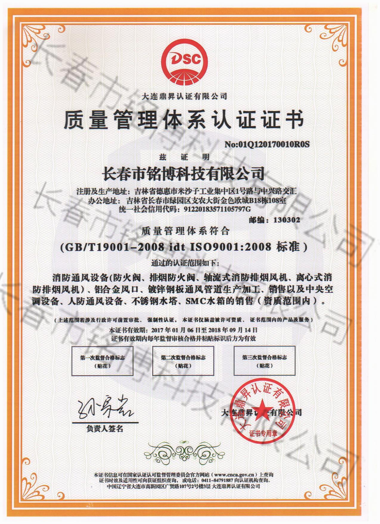 铭博质量管理体系认证证书