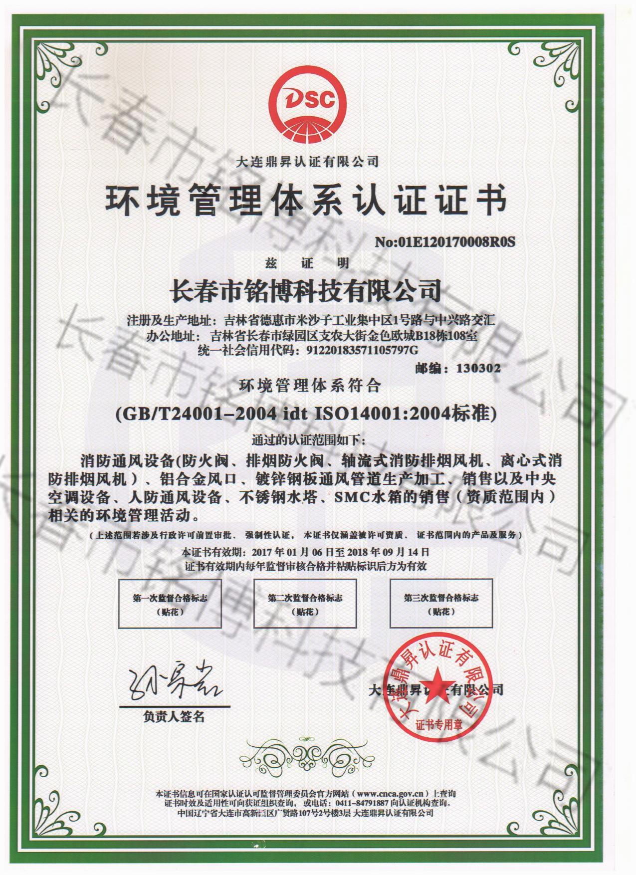 铭博环境管理体系认证证书